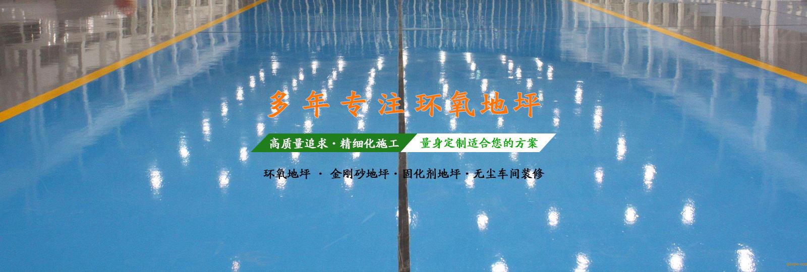 东莞耐磨地坪漆施工